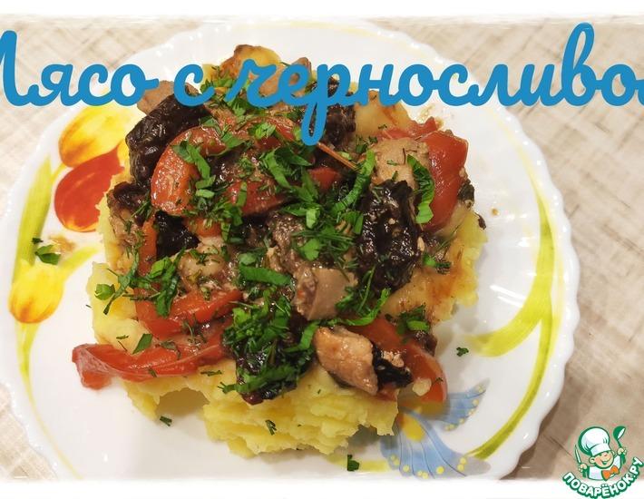 Рецепт: Мясо с черносливом