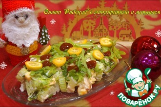 Рецепт: Салат Райский с мандаринами и миндалем