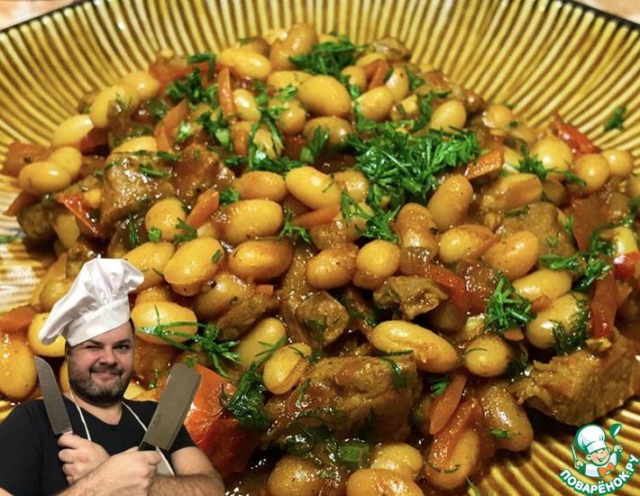 Рецепт: Тушеная фасоль с мясом в томате