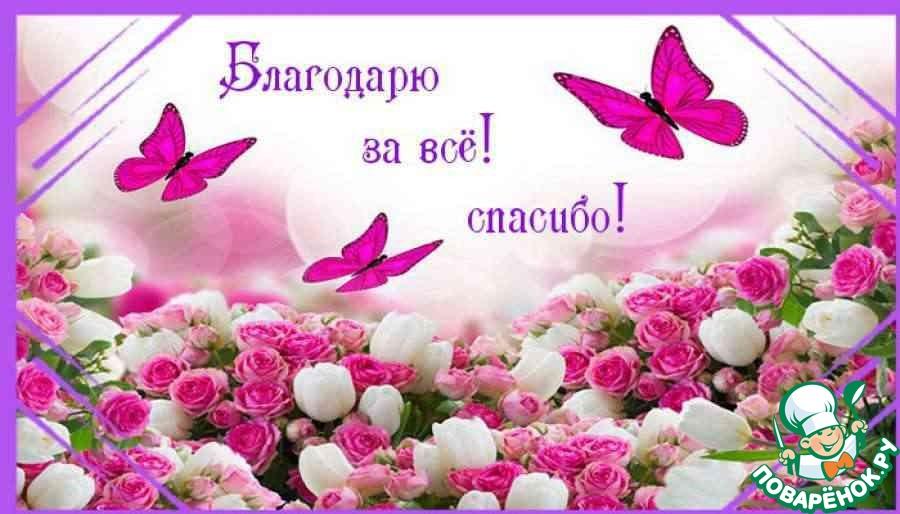 spasibo-za-pozdravleniya-slovami-otkritka foto 18