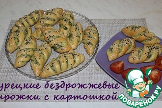 Рецепт: Турецкие бездрожжевые пирожки с картофелем