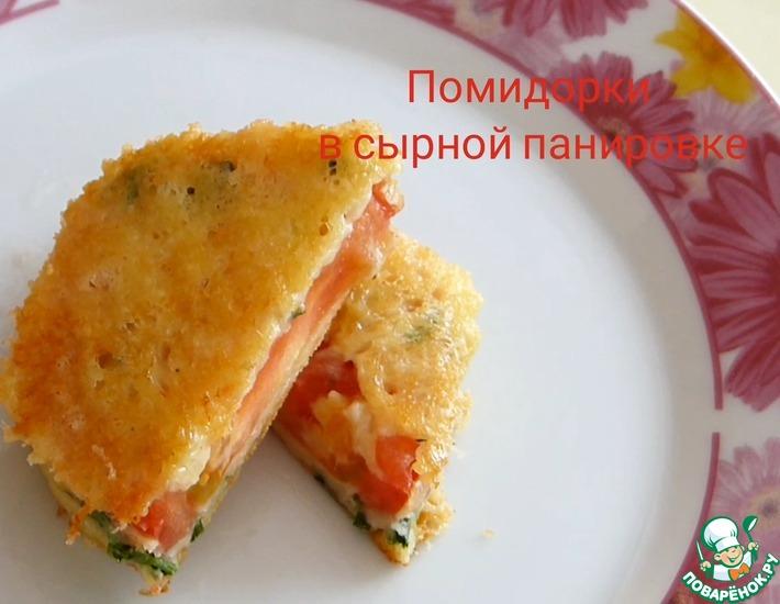 Рецепт: Томаты в сырной панировке