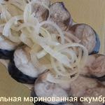 Малосольная маринованная скумбрия