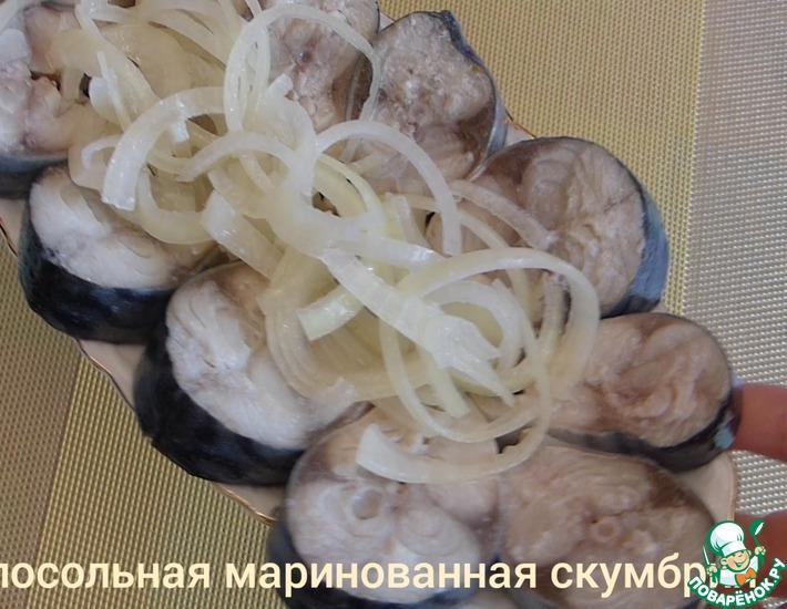 Рецепт: Малосольная маринованная скумбрия
