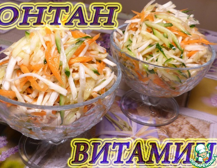 Рецепт: Салат с корнем сельдерея