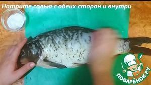 Хорошо почистите, выпотрошите и промойте карпа. Обязательно удалите жабры, они придают рыбе горечь. Посолите со всех сторон.