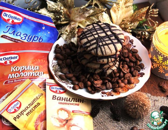 Рецепт: Сахарное кофейное печенье