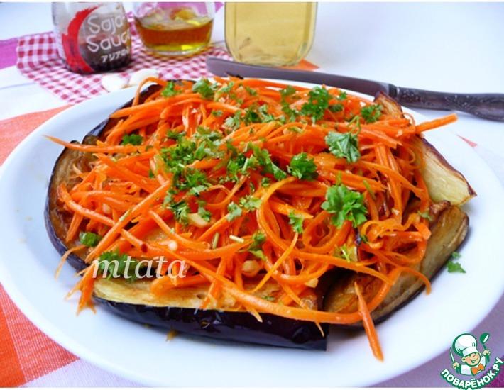 Рецепт: Закуска из баклажанов с морковью