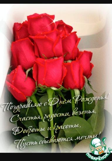Давайте поздравим с Днем рождения Вероничку (veronika1910).