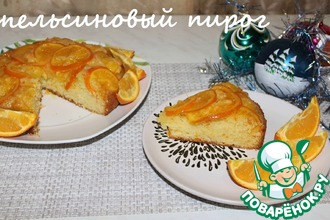 Рецепт: Апельсиновый пирог