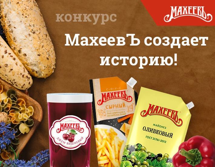 Итоги конкурса МахеевЪ создает историю!