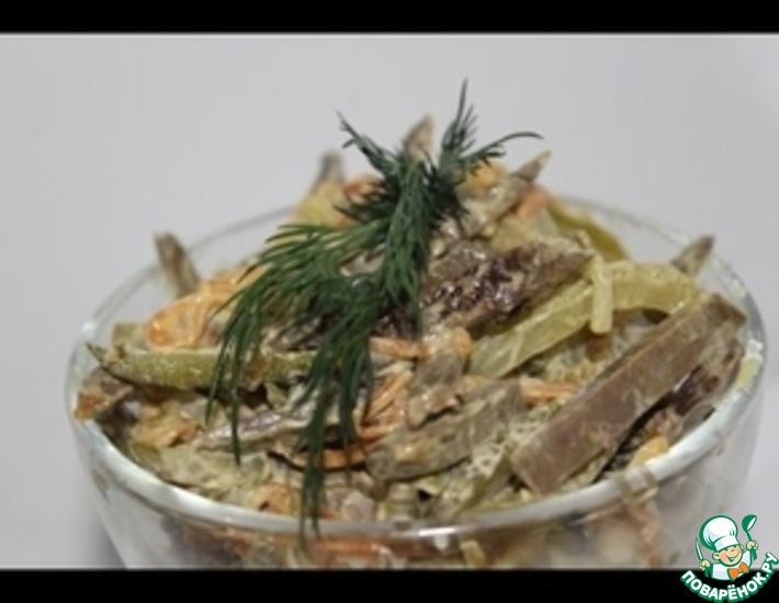Рецепт: Салат из говяжьей печени