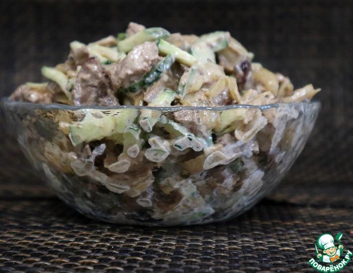 Рецепт: Салат из куриной печени и огурца