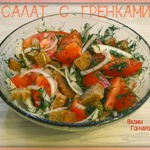 Салат со ржаными гренками