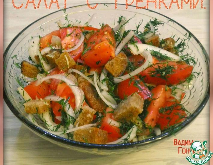 Рецепт: Салат со ржаными гренками