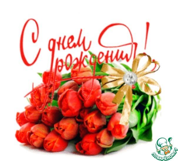 Давайте поздравим с Днем рождения Наденьку (nadezhdanv-2).