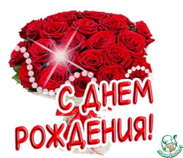Сегодня День рождения у поваренка Наташеньки (Рыжая Лиса).