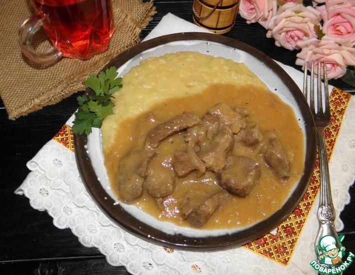 Рецепт: Мясо с подливой Столовые СССР
