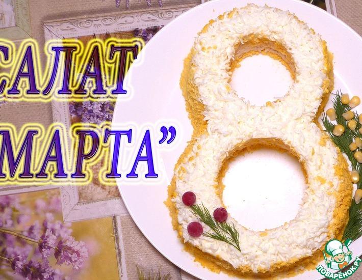 Рецепт: Салат 8 марта