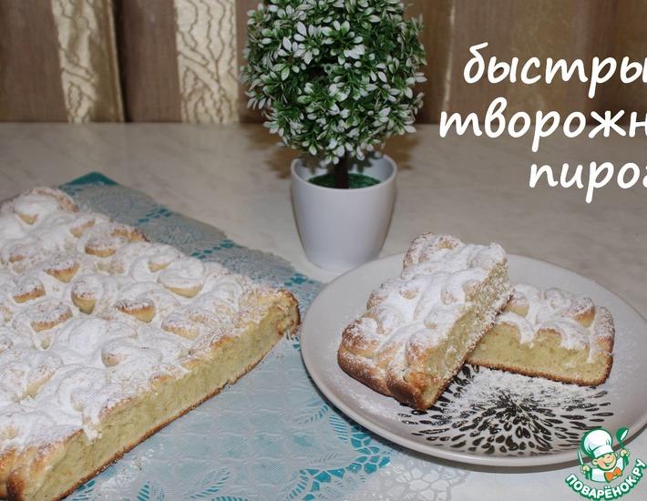 Рецепт: Быстрый творожный пирог