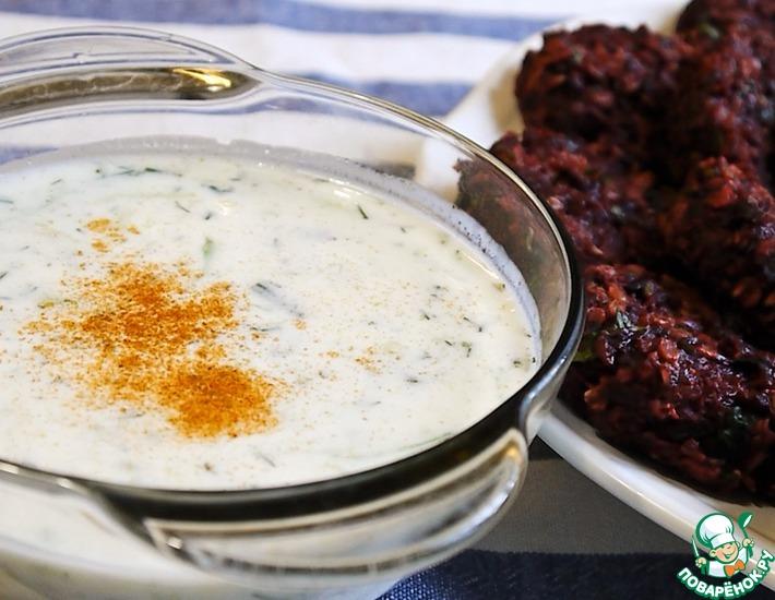 Рецепт: Йогуртовый соус к овощам и мясу
