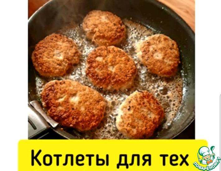 Рецепт: Котлеты за 20 минут
