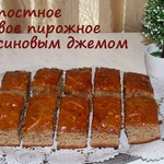 Постное ореховое пирожное с апельсиновым джемом