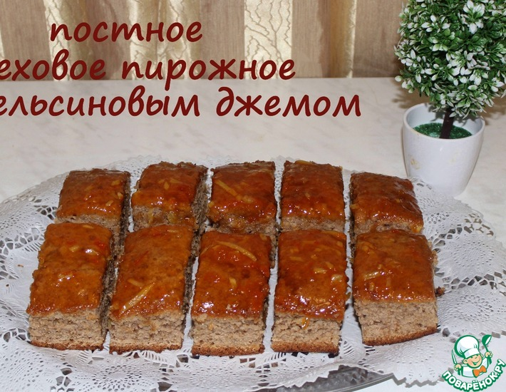 Рецепт: Постное ореховое пирожное с апельсиновым джемом