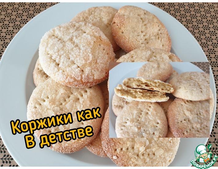 Рецепт: Коржики советские