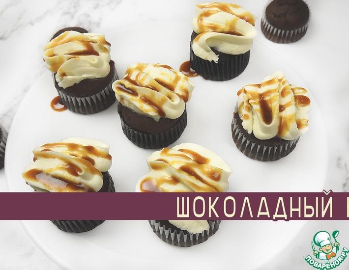 Рецепт: Шоколадные кексы
