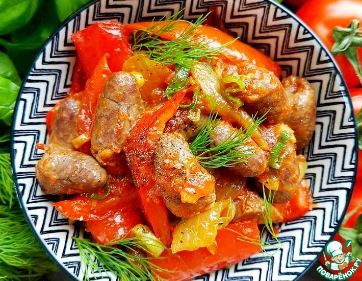 Рецепт: Куриные сердечки с помидорами и перцем