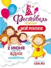 Семейный праздник журнала «Мой ребенок»