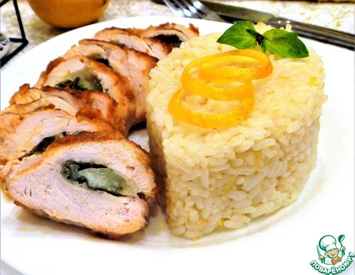 Рецепт: Куриные кармашки с лимонным рисом