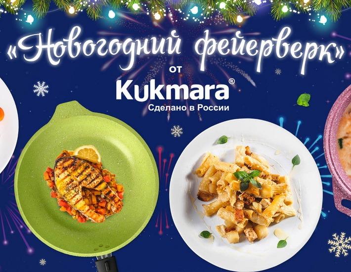 Конкурс рецептов Новогодний фейерверк
