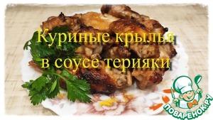 Пикантные, ароматные и очень вкусные крылышки готовы. Зовите своих любимых к столу.   Приятного аппетита.