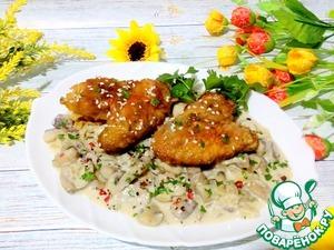 Подаются курица и фрикасе на одном блюде. Сверху посыпать кунжутом, смесью перцев и зеленью. Очень вкусно и ароматно. Подавать можно с любым гарниром и зеленью.   Приятного аппетита!
