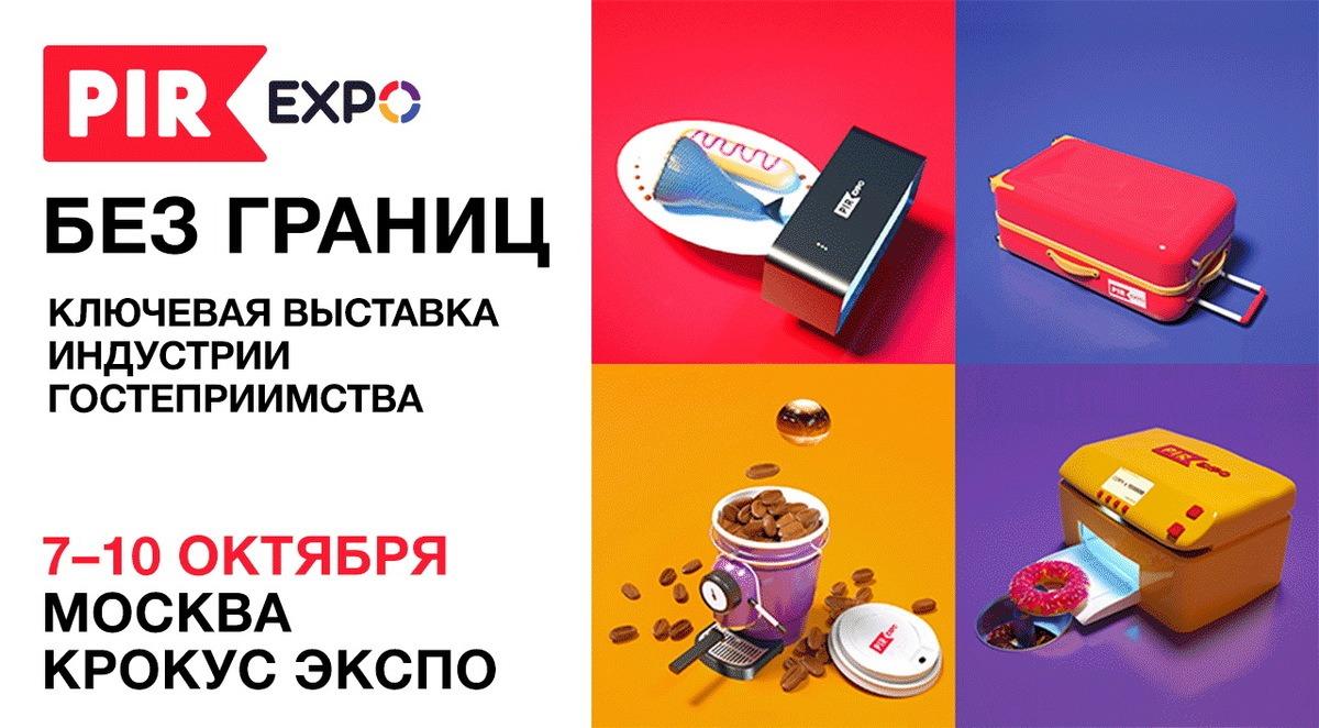 PIR EXPO 2019. БЕЗ ГРАНИЦ