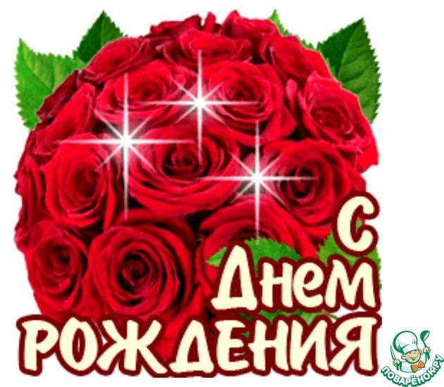 Давайте поздравим с Днем рождения Леночку (Еsenija).