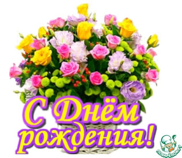 Сегодня День рождения у поваренка Наташеньки ( Натуля70).