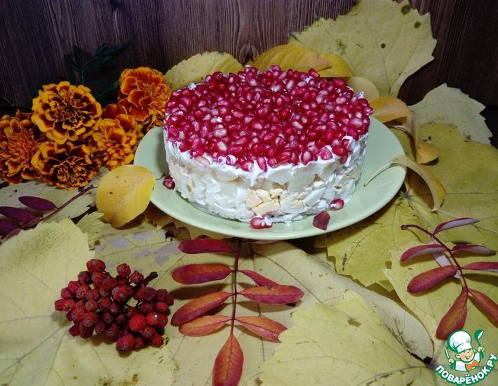 Рецепт: Салат Гранат
