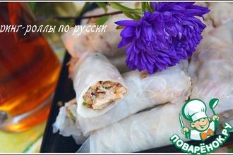 Рецепт: Спринг-роллы по-русски
