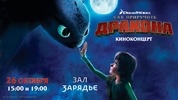 Киноконцерт «Как приручить дракона»