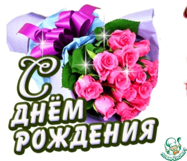 Сегодня День рождения у поваренка Юленьки (yul6100).