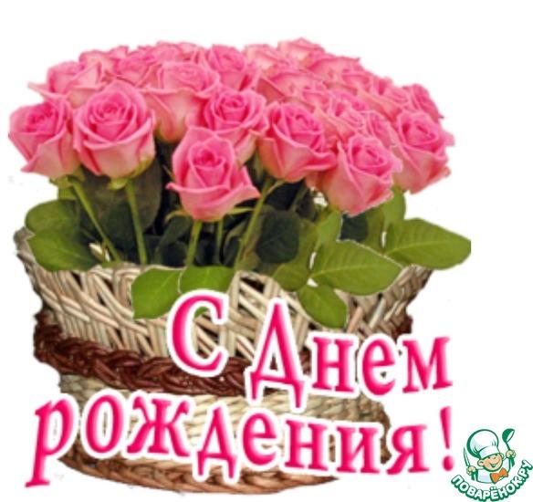 Давайте поздравим с Днем рождения и днем ангела Наденьку (nadin0930).