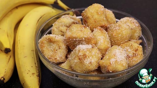 Бананы в тесте