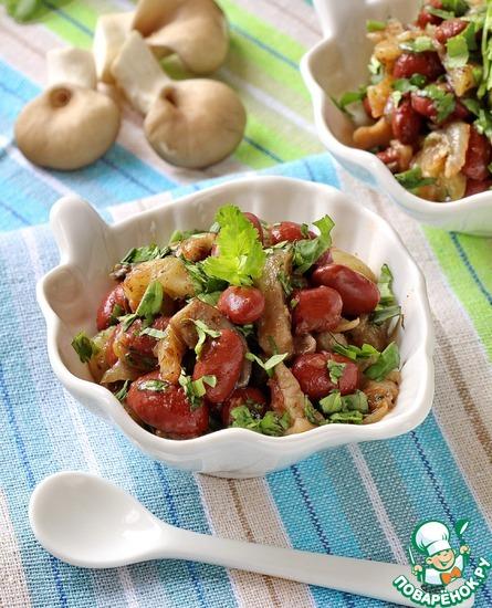 Салат из фасоли баклажанов и грибов