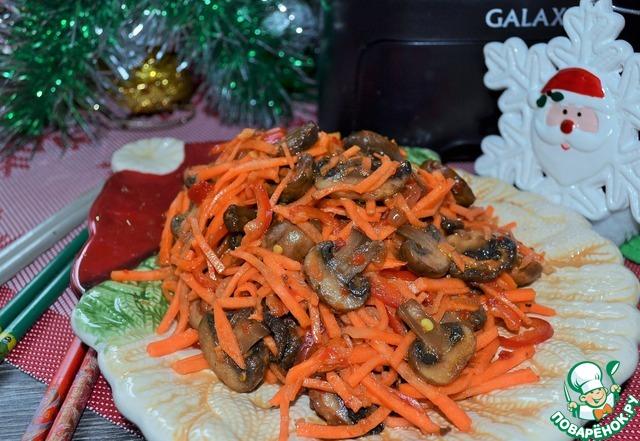 Грибы с морковью по-корейски photo