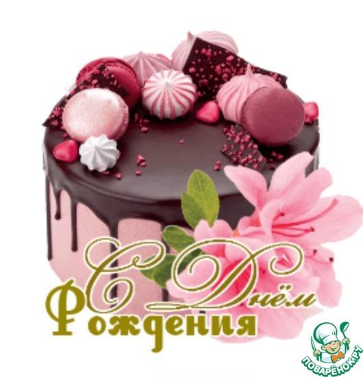Давайте поздравим с Днем рождения Ларисочку (mazziadri).