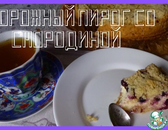 Рецепт: Пирог с творогом и черной смородиной
