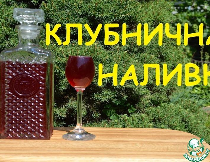 Рецепт: Клубничная наливка с цитрусовой ноткой